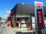 愛甲石田駅前郵便局