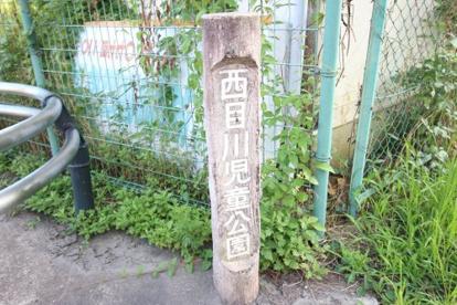 西目川児童公園の画像2