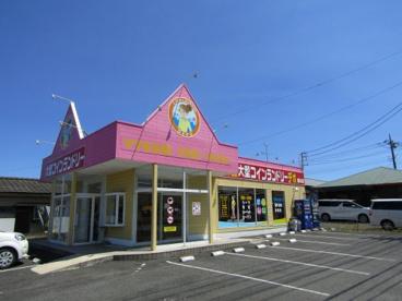 コインランドリー デポ 桜川町店の画像1