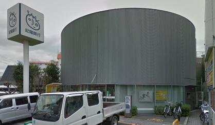 紀陽銀行 狭山支店の画像1