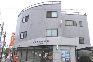 狭山半田郵便局の画像1