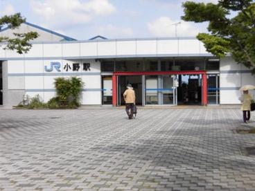 小野駅の画像4