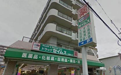 ドラッグセイムス大阪狭山店の画像1