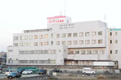 さくら会病院の画像1
