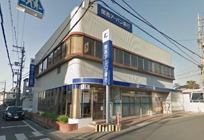 関西アーバン銀行 狭山支店の画像1
