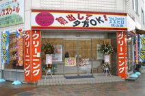 スエヒロ 狭山店