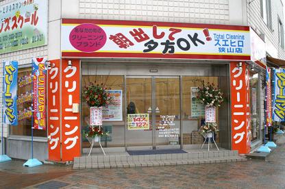 スエヒロ 狭山店の画像1