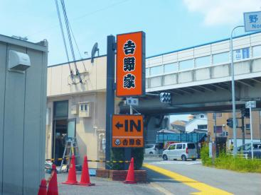 吉野家 170号線藤井寺店の画像1