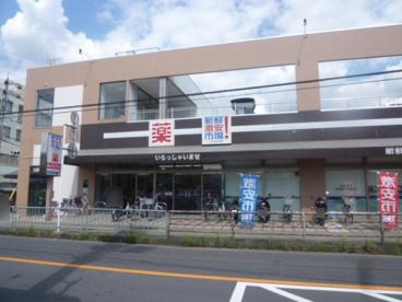 新鮮館コスモ 樫原店の画像1