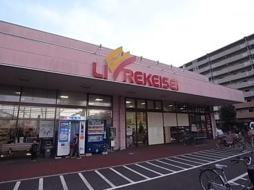 リブレ京成アルビス前原店の画像1