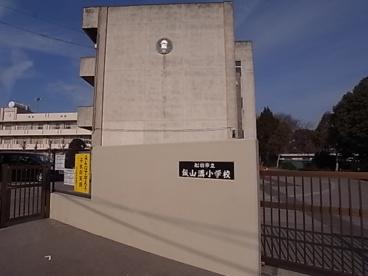 船橋市立飯山満小学校の画像1