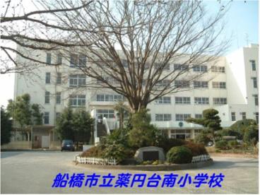 船橋市立薬円台小学校の画像1