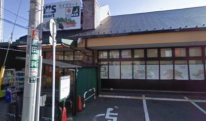 ワイズマート東船橋店の画像1