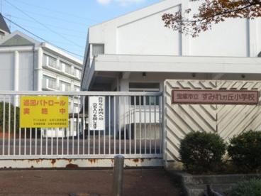 すみれガ丘小学校の画像2