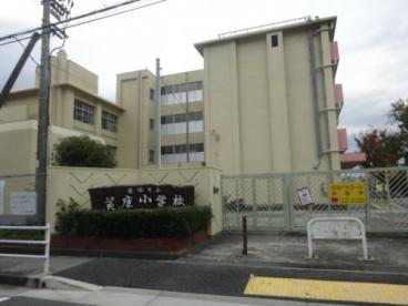 宝塚市立美座小学校の画像1