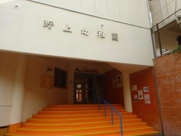 野上幼稚園の画像1