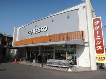 フレスコ川田店の画像1