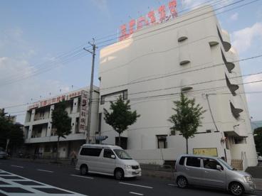 加藤山科病院の画像1