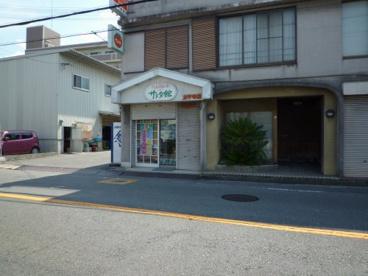 サラダ館 太平寺店の画像1