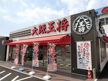 大阪王将 柏原外環店の画像1
