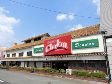 レストラン シャロン 柏原店の画像1