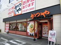 かつや 大阪柏原店