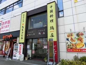 中国料理 橘屋 柏原店の画像1