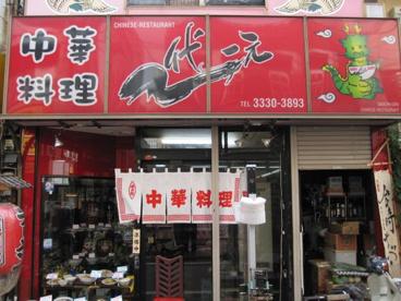 中華料理 代一元の画像1