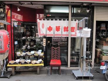 中華料理 代一元の画像2