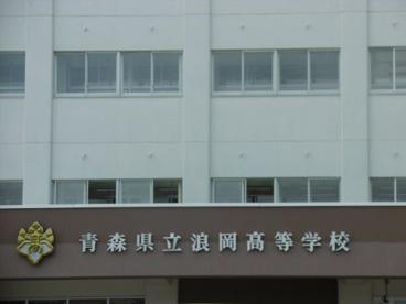 青森県立浪岡高等学校の画像1