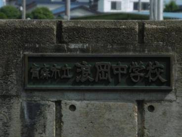 青森市立浪岡中学校の画像2