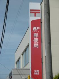 浪岡郵便局の画像1