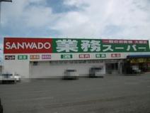 業務スーパー・浪岡店