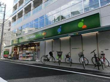 マルエツプチ杉並和田一丁目店の画像1