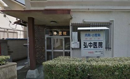 弘中医院の画像1