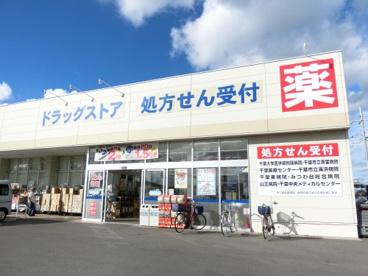 ウエルシア千葉宮野木台店の画像1