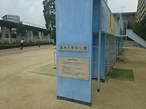 並木元町中公園