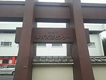 川口市役所 体育武道センター