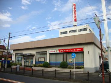 岐阜信用金庫 東江南支店の画像1