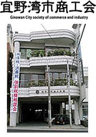 宜野湾市商工会の画像1