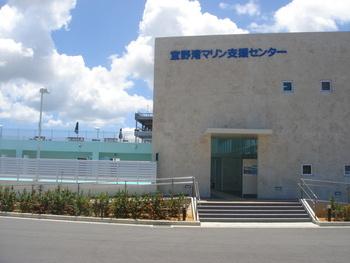 宜野湾マリン支援センター まりりんぎのわんの画像1
