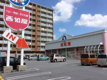 西松屋・宜野湾店の画像1