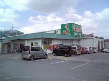 タウンプラザかねひで野嵩店の画像1
