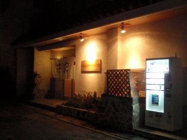 笹家の画像1
