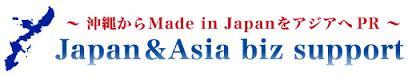 Japan & Asia Biz Support行政書士事務所の画像1