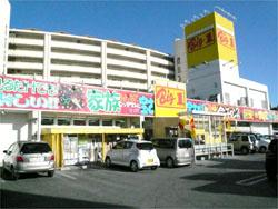 ビックワン宜野湾愛知店の画像1