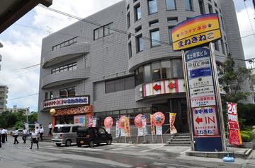 カラオケ本舗まねきねこ 宜野湾店の画像1