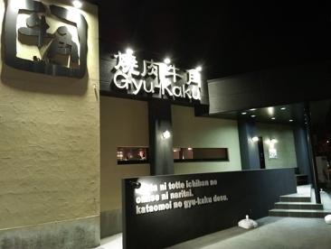 牛角 宜野湾店の画像1