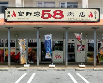 宜野湾58肉店の画像1
