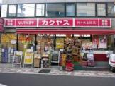 カクヤス祖師谷大蔵店